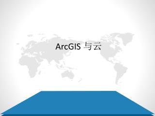ArcGIS 与云