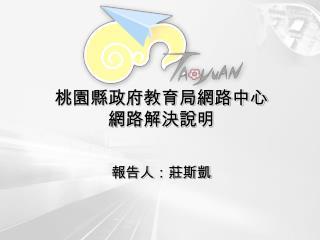 桃園縣政府教育局網路中心 網路解決說明