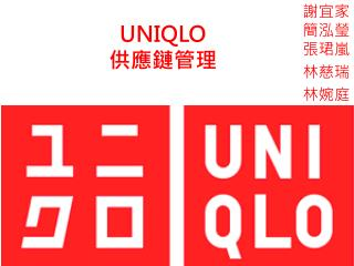 UNIQLO 供應鏈管理