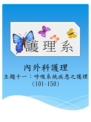 內外科 護理 主題十一: 呼吸系統疾患之護理 (101~150)