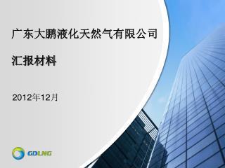 广东大鹏液化天然气有限公司 汇报材料