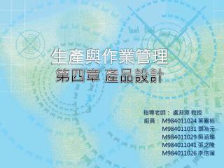 生產與作業管理 第四章 產品設計