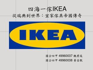 四海一傢 IKEA 從瑞典到世界:宜家傢具帝國傳奇