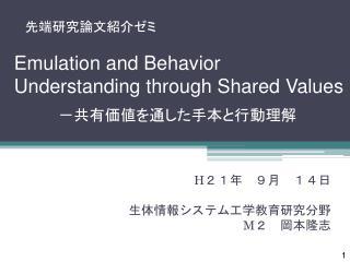 H 21年 9月 14日 生体情報システム工学教育研究分野 M 2 岡本隆志