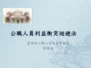 公職人員利益衝突迴避法
