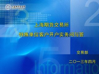上海期货交易所 特殊单位客户开户实务问与答