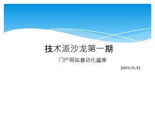 技术派沙龙第一 期 门户网站 自动化 运维     2011.11.12 运维
