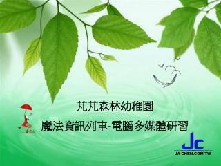 JA-CHEN.COM.TW