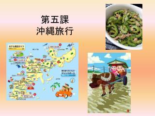 第五課 沖縄旅行