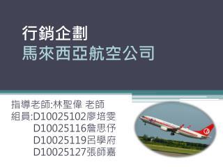 行銷企劃 馬來西亞航空公司