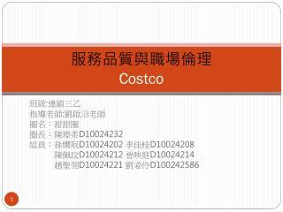 服務品質與職場倫理 Costco