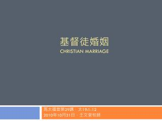 基督徒婚姻 Christian marriage
