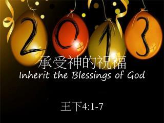 承受神的祝福 Inherit the Blessings of God