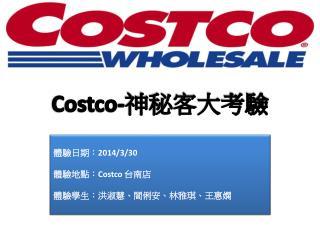 Costco- 神秘客大考驗