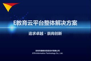深圳市国泰安信息技术有限公司 GTA Information Technology Co., Ltd.
