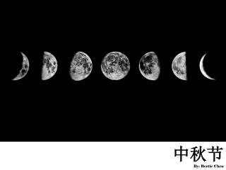 中秋节 By: Bertie Chen