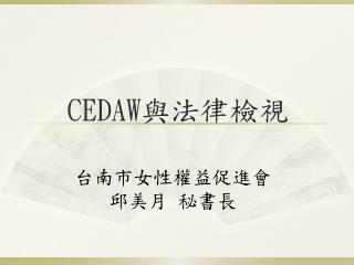 CEDAW 與法律檢視
