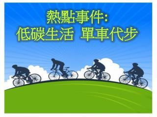 熱點事件 : 低碳生活  單車代步