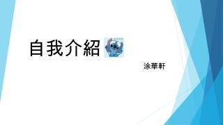 自我介紹 涂華軒