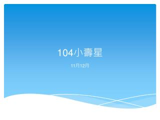104 小壽星