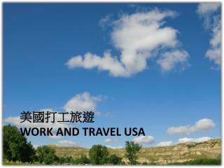 美國打工旅遊 Work and travel USA
