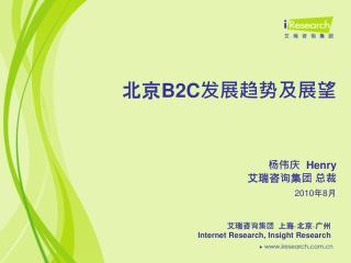北京 B2C 发展趋势及展望