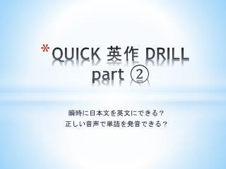 QUICK 英作 DRILL part  ②