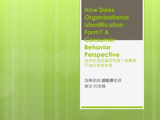 How Does Organizational Identification Form? A Consumer Behavior Perspective 如何形成組織認同感?消費者行為的角度來看