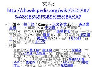 來源 :  zh.wikipedia/wiki/%E5%B7%A8%E8%9F%B9%E5%BA%A7