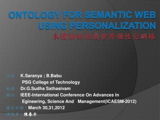 Ontology for Semantic Web using Personalization 本體論的語義使用個性化網路