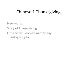 Chinese 1 Thanksgiving