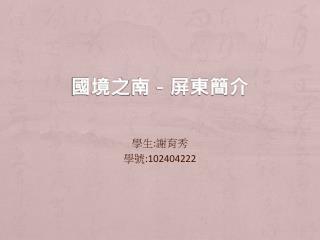 國境之 南-屏東簡介