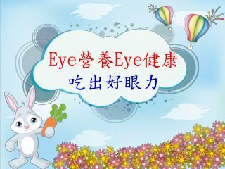 Eye 營養 Eye 健康 吃出好眼力