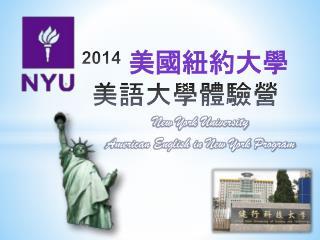 2014 美國紐約大學 美語 大學體驗 營
