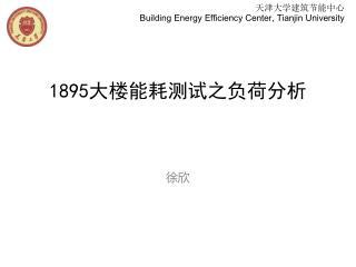 1895 大楼能耗测试之负荷分析