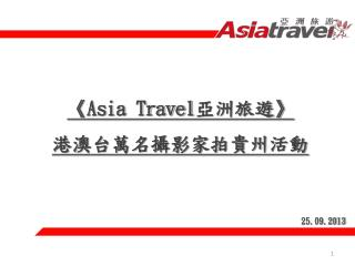 《Asia Travel 亞洲旅遊 》 港澳台萬名攝影家拍貴州 活動