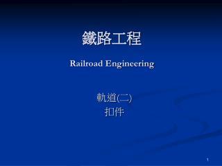 鐵路工程 Railroad Engineering