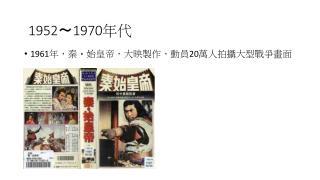 1961 年,秦・始皇帝, 大映製作,動員 20 萬人拍攝大型戰爭畫面