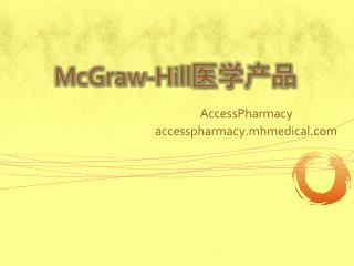 McGraw-Hill 医学产品