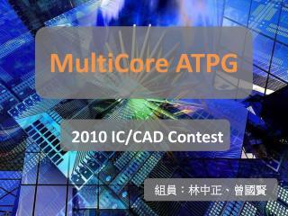 MultiCore  ATPG