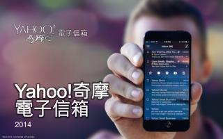 Yahoo! 奇摩 電子信箱