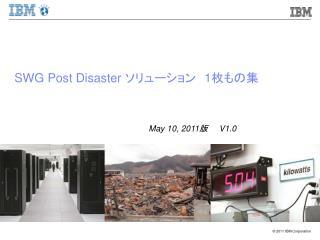 SWG Post Disaster  ソリューション  1 枚もの集