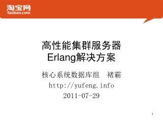高性能集群服务器 Erlang 解决方案