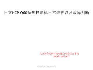 ?? HCP-Q60 ???????????????