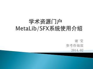 学术资源门户 MetaLib /SFX 系统使用介绍
