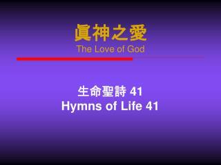 眞神之愛 The Love of God