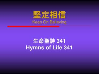 堅定相信 Keep On Believing