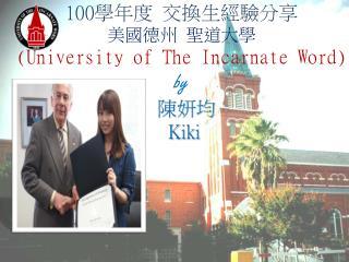 100 學年度 交換生經驗分享  美國德州 聖道大學 (University of The Incarnate Word) by 陳妍均   Kiki