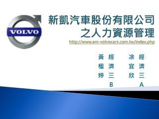 新凱汽車股份有限公司 之人力資源管理 am-volvocars.tw/index.php