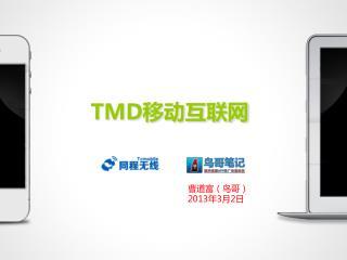 TMD 移动互联网